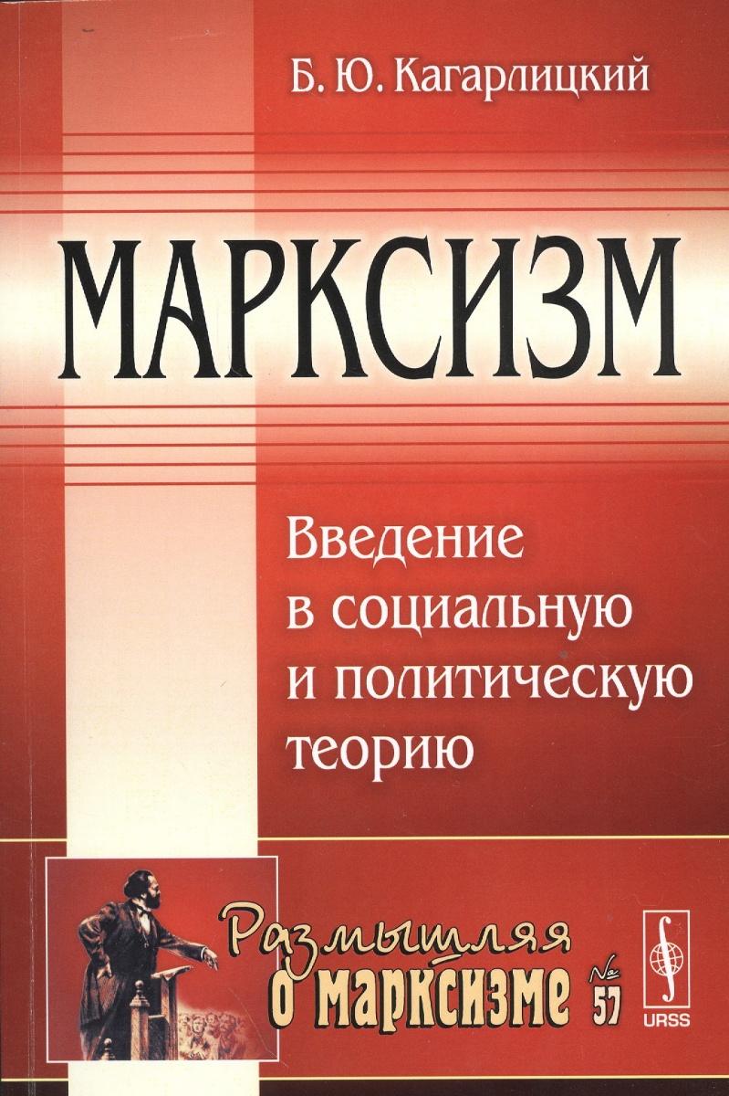 Кагарлицкий Б. Марксизм. Введение в социальную и политическую теорию учебники питер введение в политическую теорию стандарт третьего поколения бакалавриат