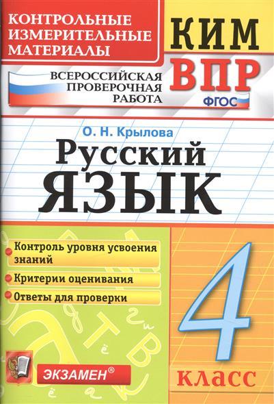 Крылова О.: Русский язык. 4 класс