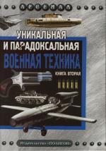 Уникальная и парадоксальная военная техника Кн.2