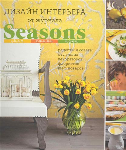Дизайн интерьера от журнала Seasons Цвет Стиль Идеи