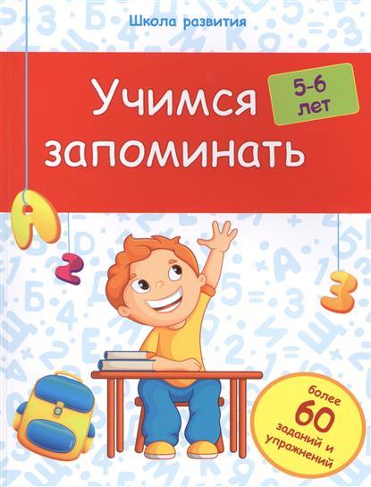 Белых В. Учимся запоминать. Более 60 заданий и упражнений. 5-6 лет большая книга заданий и упражнений для малышей 5 6 лет