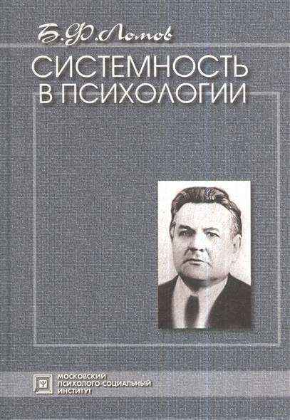 Системность в психологии. Избранные психологические труды. 3-е издание
