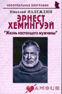 Надеждин Н. Эрнест Хемингуэй Жизнь настоящего мужчины эрнест хемингуэй избранные произведения