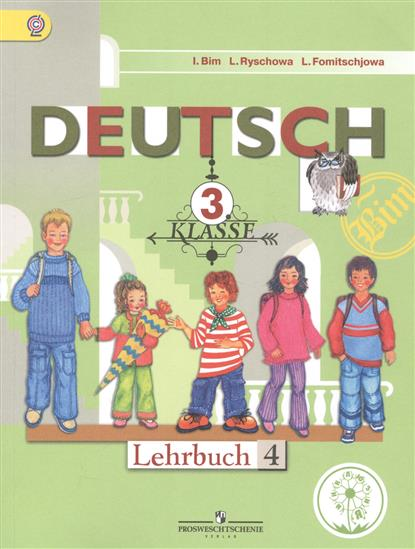 Немецкий язык. 3 класс. Учебник для общеобразовательных организаций. В четырех частях. Часть 4. Учебник для детей с нарушением зрения