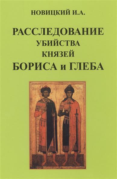 Расследование убийства князей Бориса и Глеба