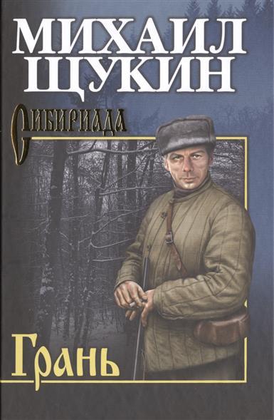 Щукин М. Грань ISBN: 9785444436585 щукин м грань