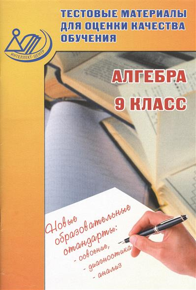 Алгебра. 9 класс. Тестовые материалы для оценки качества обучения