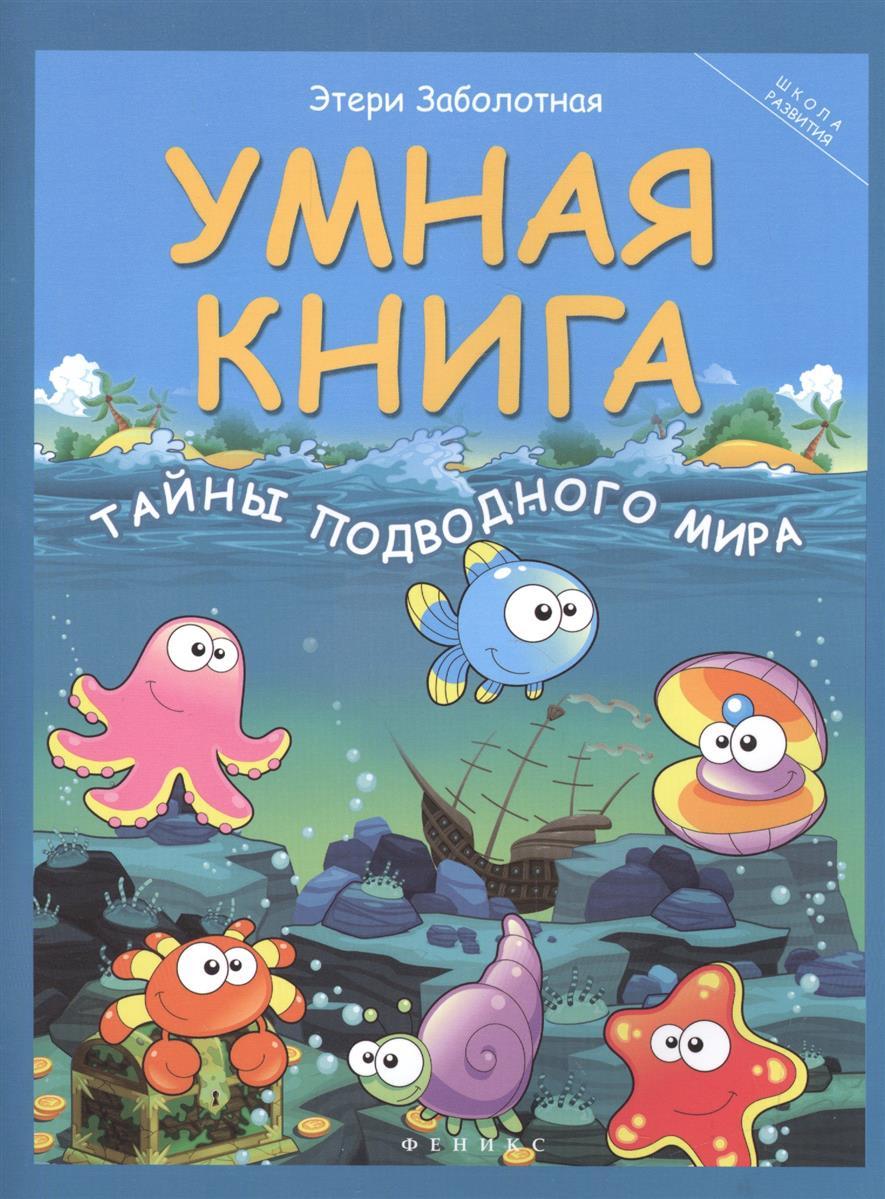 Заболотная Э. Умная книга: тайны подводного мира