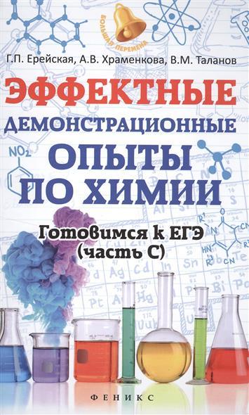 Эффектные демонстрационные опыты по химии. Готовимся к ЕГЭ (часть С)