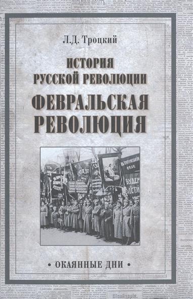 История русской революции. Февральская революция
