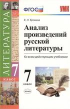Анализ произведений русской литературы. 7 класс Ко всем действующим учебникам