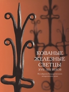 Кованые железные светцы XVII-XIX веков. Из собрания Государственного исторического музея