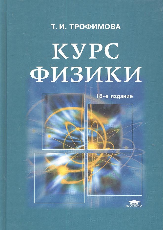 Трофимова Т. Курс физики Трофимова трофимова т сборник задач по курсу физики