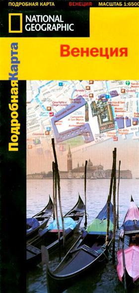Подробная карта NG Венеция