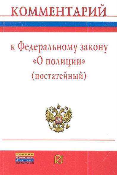 """Комментарий к Федеральном закону """"О полиции"""" (постатейный)"""