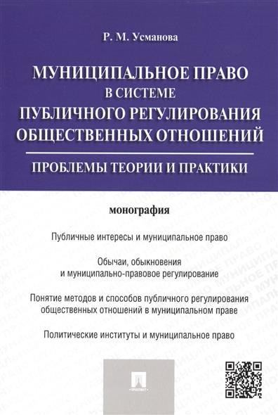 Муниципальное право в системе публичного регулирования общественных отношений: проблемы теории и практики. Монография