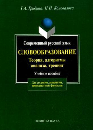Современный русский язык Словообразование