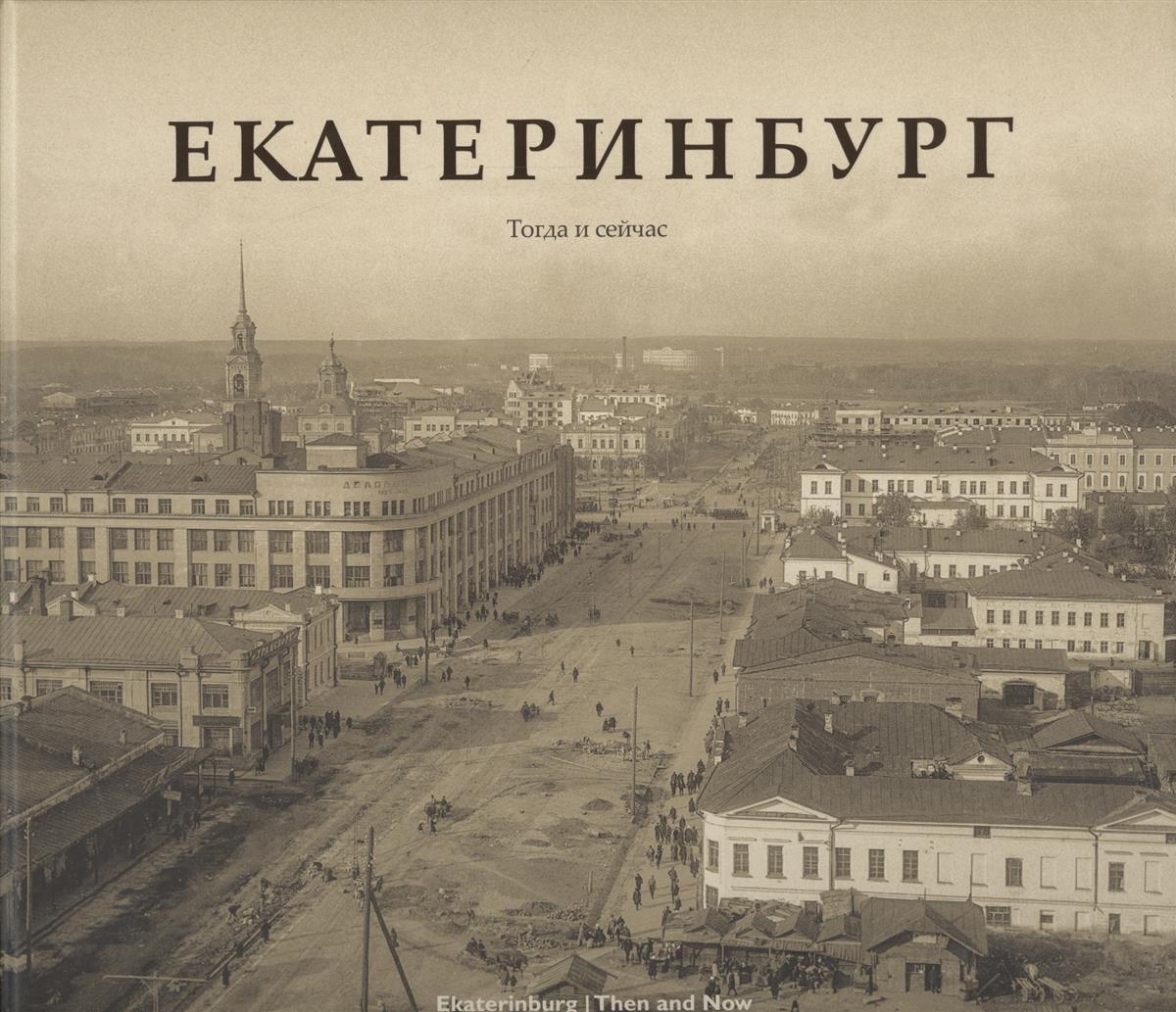 Зиновьева П. Екатеринбург. Тогда и сейчас (книга на русском и английском языках)