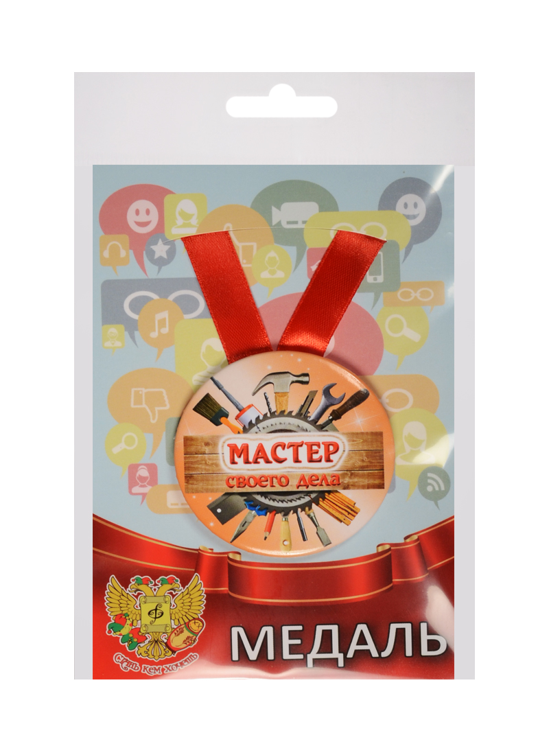 Медаль Мастер своего дела (металл) (ZMET00062)