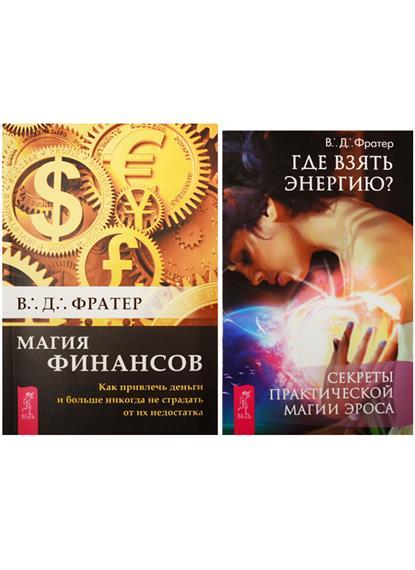 Фратер В. Где взять энергию? Магия финансов (1252) (комплект из 2 книг)