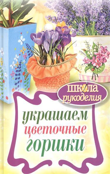 Михайлова Е. Украшаем цветочные горшки спадони дж украшаем мелким бисером