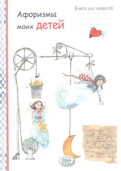 Афоризмы моих детей. Книга для записей