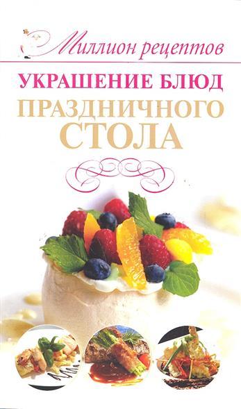 Украшение блюд праздничного стола евгений мороз секреты украшения блюд праздничного стола