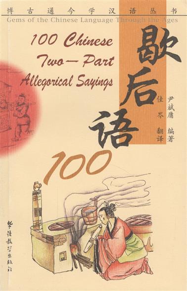 Книга 100 Chinese Two-part Allegorical Sayings / 100 китайских аллегорических высказываний (книга на китайском и английском языках). Yin Binyong