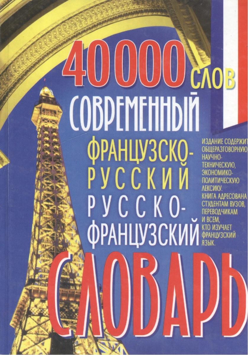 Современный франц.-рус. рус.-франц. словарь 40 000 слов