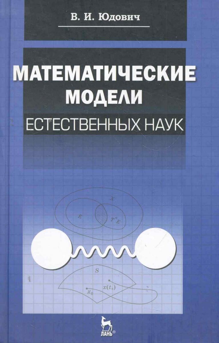 Юдович В. Математические модели естественных наук ISBN: 9785811411184 вестник естественных наук