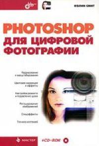 Смит К. Photoshop для цифровой фотографии смит й главное в истории фотографии жанры произведения темы техники