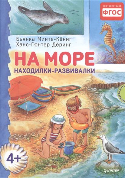 Минте-Кениг Б., Деринг Х. На море. Находилки-развивалки (4+) ISBN: 9785496021272 в лесу находилки развивалки 4