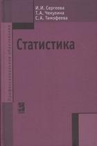 Статистика. 2-е издание, переработанное и дополненное. Учебник