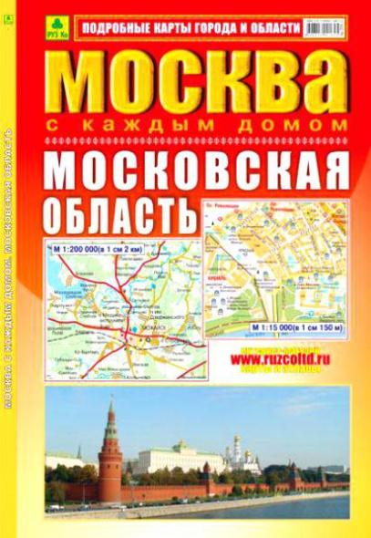 Смирнов А. Атлас Москва с каждым домом МО
