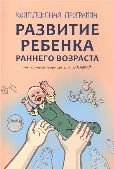 Комплексная программа развития ребенка раннего возраста