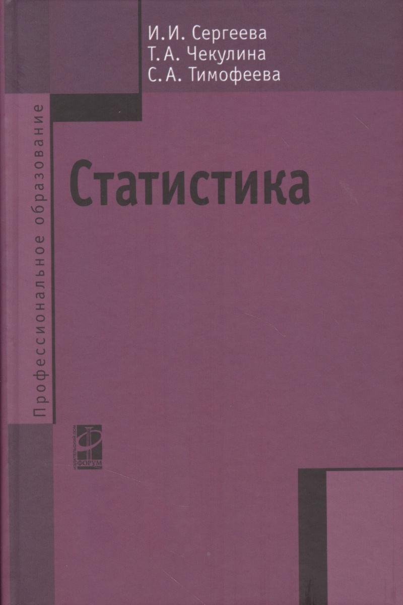Сергеева И., Чекулина Т., Тимофеева С. Статистика. 2-е издание, переработанное и дополненное. Учебник все цены