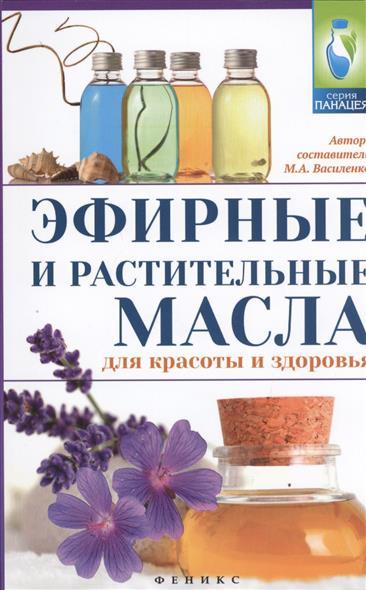 Эфирные и растительные масла для красоты и здоровья