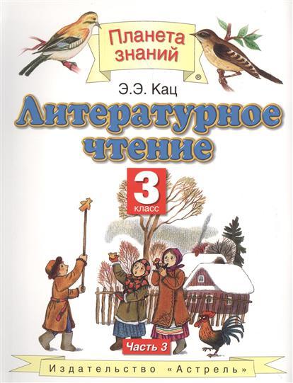Кац Э. Литературное чтение. 3 класс. Учебник. В трех частях. Часть 3 усилитель kenwood kac ps404