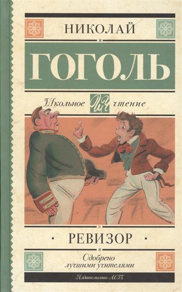 Гоголь Н.: Ревизор