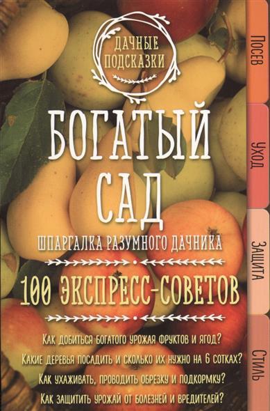 Мария Колпакова Хитрый огород. Шпаргалка разумного дачника. 100 экспресс-советов