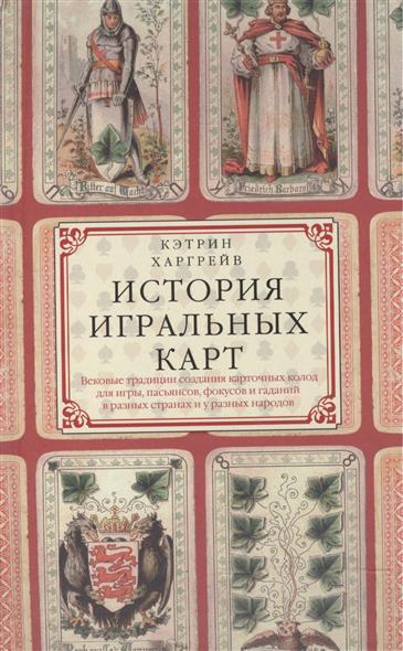 Харгрейв К. История игральных карт чехол для игральных карт bicycle цвет красный
