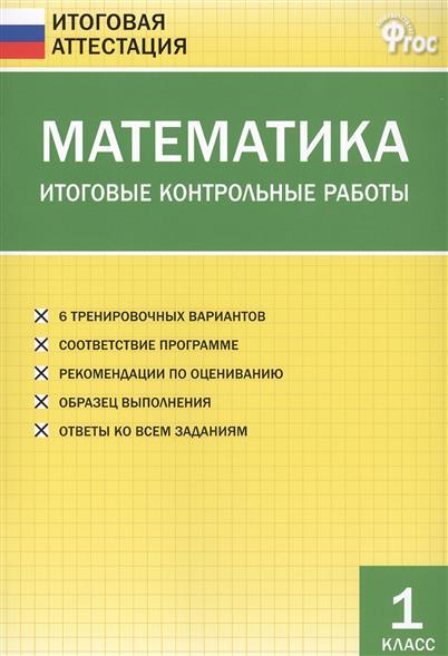 Математика. Итоговые контрольные работы. 1 класс. 6 тренировочных вариантов. Соответствие программе. Рекомендации по оцениванию. Образец выполнения. Ответы ко всем заданиям