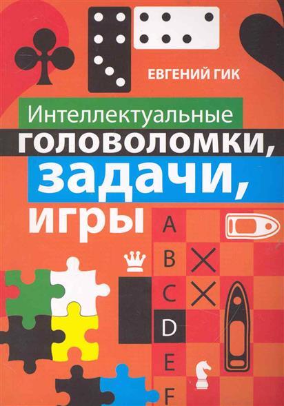 Интеллектуальные головоломки задачи игры