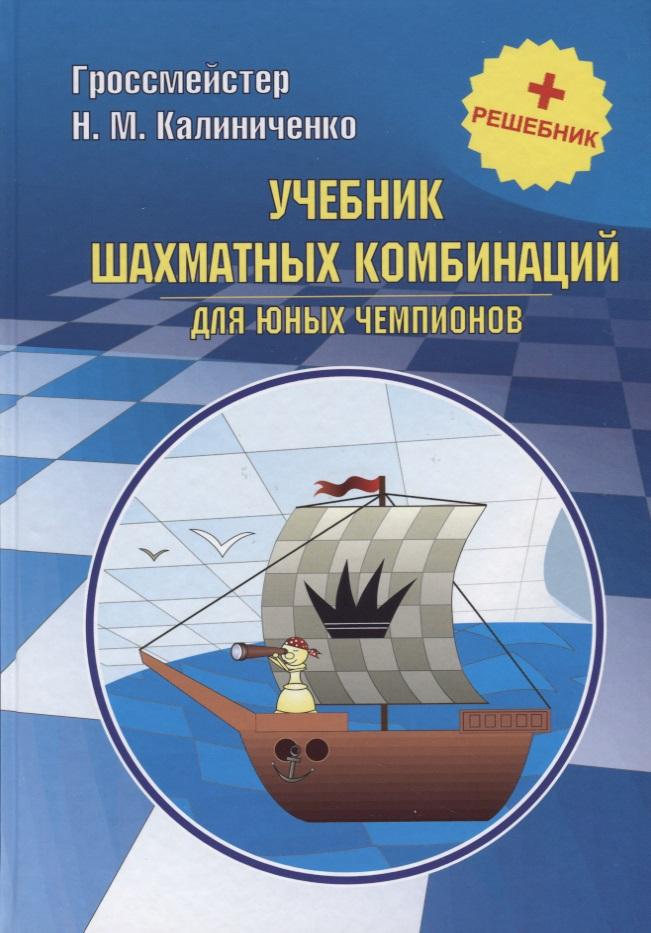 Калиниченко Н. Учебник шахматных комбинаций для юных чемпионов + решебник