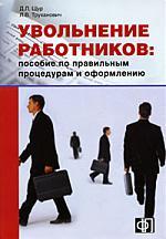 Увольнение работников Пособие по правильным процедурам и оформлению
