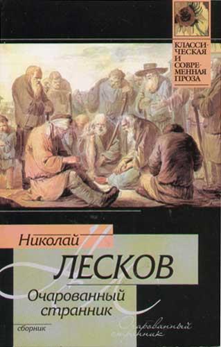 Очаро301ванный стра301нник - повесть николая семёновича лескова, написанная в