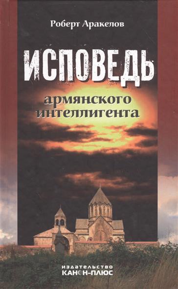 Исповедь армянского интеллигента. Воспоминания и документы