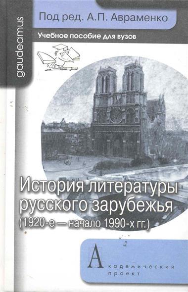 Авраменко А.: История литературы русского зарубежья 1920 - начало 1990 гг.