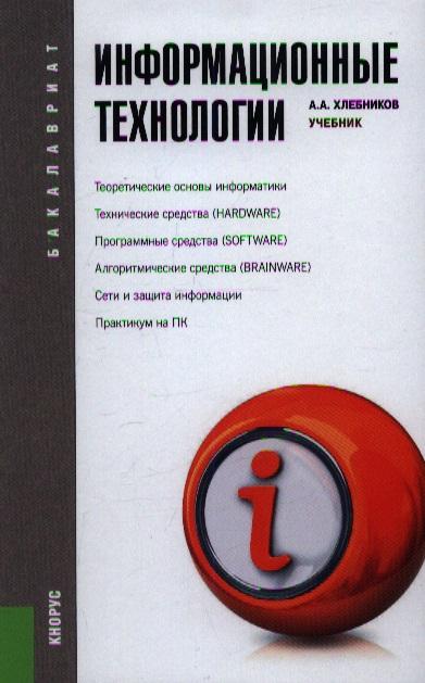 Фото - Хлебников А. Информационные технологии. Учебник в а гвоздева базовые и прикладные информационные технологии учебник