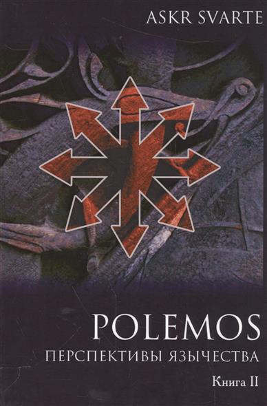 Polemos: языческий традиционализм. Перспективы язычества. Книга II
